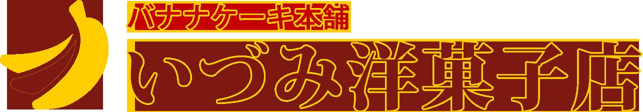 いづみ洋菓子店